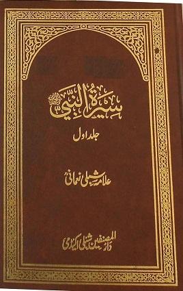 سيرة النبي صلى الله عليه وسلم-جلد1 Seerat-un-Nabi Vol.1