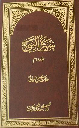 سيرة النبي صلى الله عليه وسلم-جلد2 Seerat-un-Nabi Vol.2