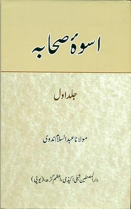 اسوہء صحابہ-1