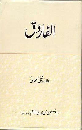 Al-Farooq