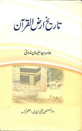 تاریخ ارض القرآن