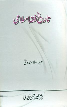Tareekh Fiqh-e-Islami