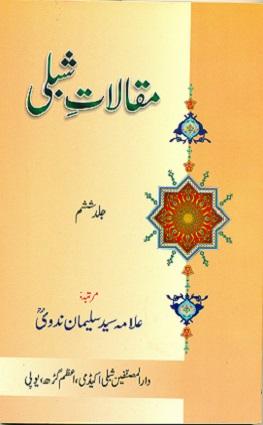 Maqalat-e-Shibli Vol.6