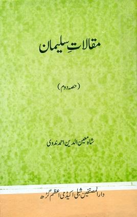 مقالات سليمان دوم Maqalat Suleman II