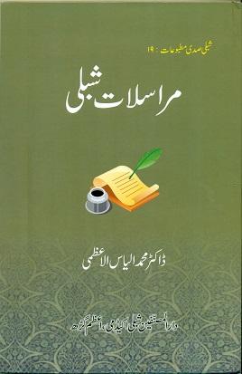 مراسلات شبلي Murasalat-e-Shibli