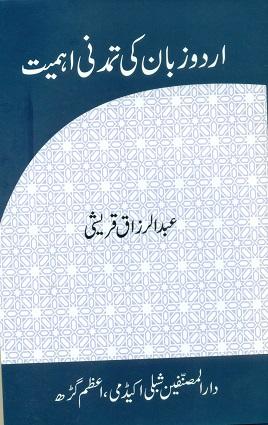 Urdu Zuban ki Tamadduni Ahmiyat