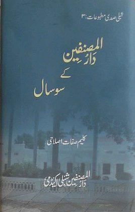 Darul-Musannefin-ke-100-Saal|Islahi|Kaleem Sefat|Shibli